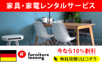 Furniture Leasing Corporation