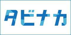 logo tabinaka 絶景だらけ!ドイツ・ロマンティック街道で絶対に行きたい7スポット!