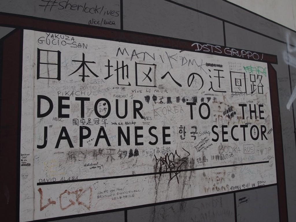 P3219845 1024x768 ベルリンの壁イーストサイドギャラリーにキスを見に行く