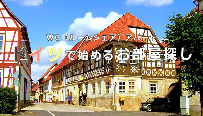 germany search wg ドイツでアパートまたは部屋を探す方法