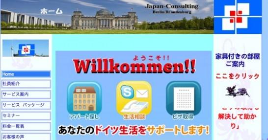 th jap consulting 546x286 ドイツでアパートまたは部屋を探す方法
