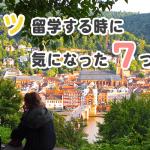 英語留学ではなくドイツへ留学する時に気になった6つの疑問
