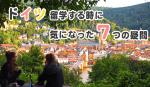 doituryugaku 7questions 150x87 初めてのドイツ留学で必ず確認したい!留学を成功させる9ステップ!