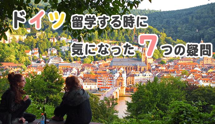doituryugaku 7questions 英語留学ではなくドイツへ留学する時に気になった7つの疑問