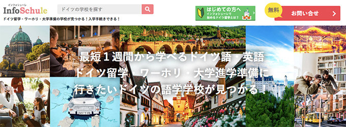 infoschule top 英語留学ではなくドイツへ留学する時に気になった7つの疑問