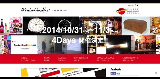 45f40689af030b7d3e130aca258d9ee5 日本にドイツがやってくる!都立青山公園にてドイツフェスティバル2014開催!