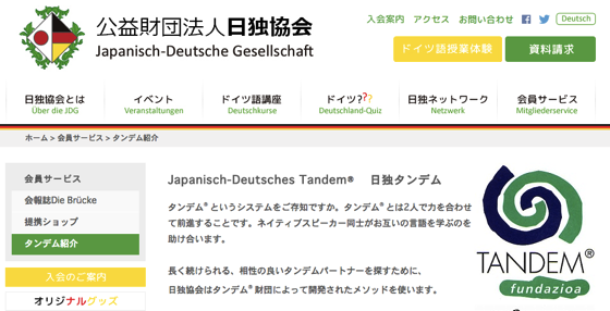 japanischdeutsche 日本語を教えてドイツ語が話せるようになる勉強法!タンデムパートナーの見つけ方