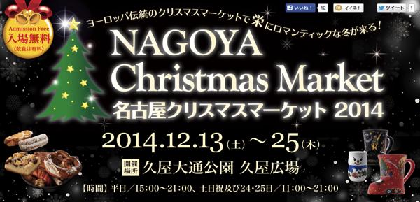 nagoyachristmas ドイツ気分を楽しめると話題の8つの人気クリスマスマーケット!