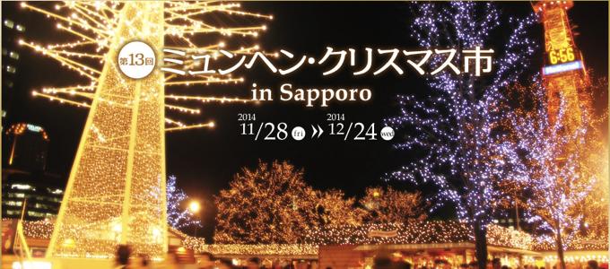 sapporo1 ドイツ気分を楽しめると話題の8つの人気クリスマスマーケット!