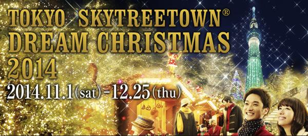 tokyoskytreetown ドイツ気分を楽しめると話題の8つの人気クリスマスマーケット!