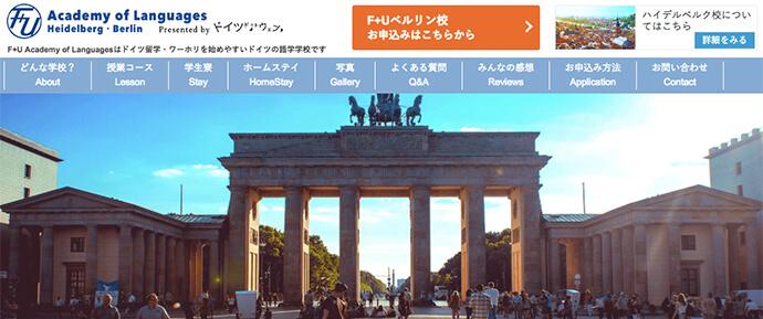 fuu berlin 3分で分かるベルリン留学生活の1日!20代後半の留学生活とは。