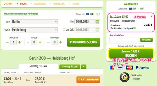 3 choice 快適で便利!ドイツ旅行にはバスの利用が格安でおすすめ!