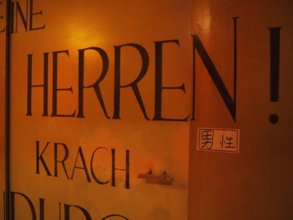 P3047767 各国の首脳も愛したカリーブルストが味わえるベルリンのレストランとは?