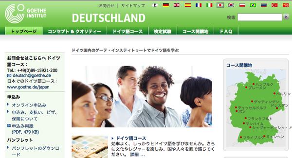 goetheinstitut ドイツ語が覚えられる無料アプリが勉強というよりゲームでおすすめ