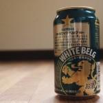 今までにないビールの味…サッポロのホワイトベルグが濃厚で美味い!