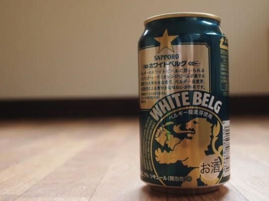 P5106733 546x409 今までにないビールの味…サッポロのホワイトベルグが濃厚で美味い!