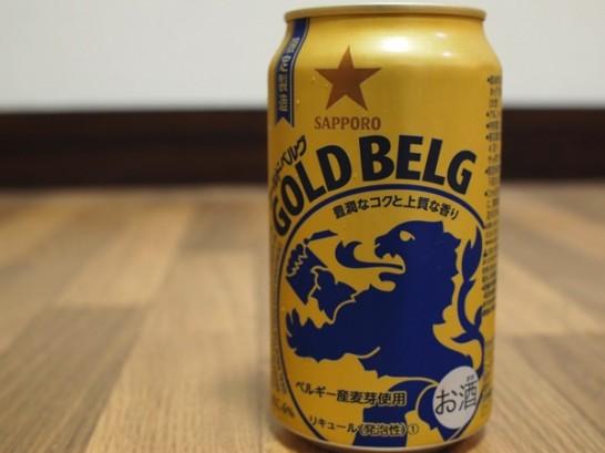 P6237306 546x409 今までにないビールの味…サッポロのホワイトベルグが濃厚で美味い!