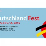 ドイツの魅力その全てが詰まった5日間…ドイツフェスティバル2015開催!