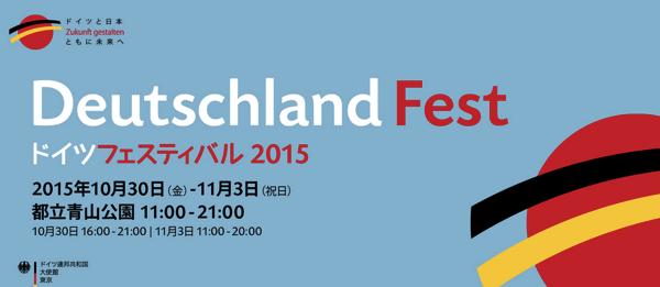 deutschelandfest2015 ドイツの魅力その全てが詰まった5日間…ドイツフェスティバル2015開催!