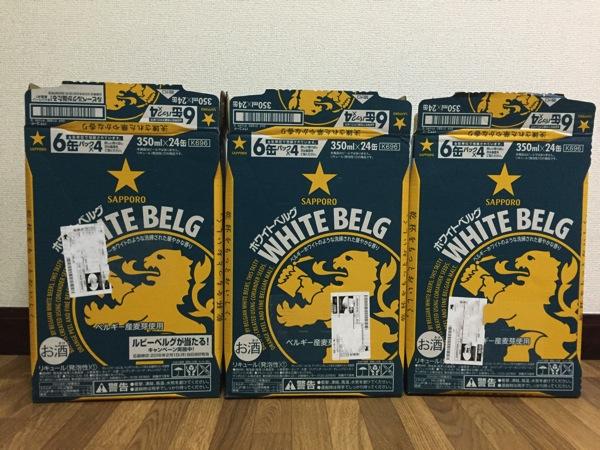 IMG 2047 今までにないビールの味…サッポロのホワイトベルグが濃厚で美味い!