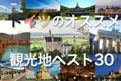 ドイツおすすめ観光地ベスト30!世界1番人気はネズミの国!