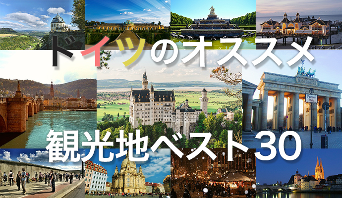 deutsche tourspots best301 ドイツおすすめ観光地ベスト30!世界1番人気はネズミの国!