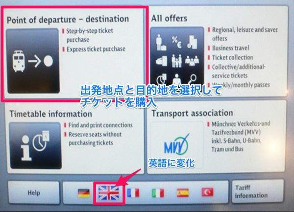 db machine1 ドイツ鉄道に乗ってドイツを自由に旅行!長距離列車の切符の買い方