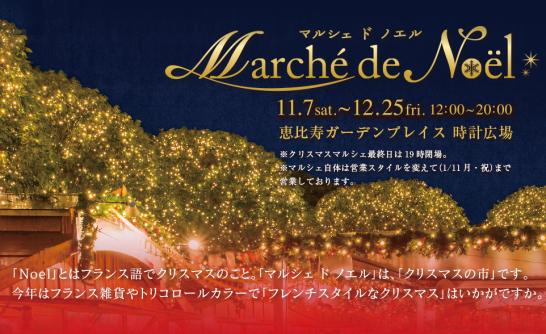 xmas ebisu2015 546x334 ドイツ・クリスマスマーケットが日本の11箇所で楽しめる!
