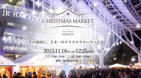xmas hakata2015 546x303 ドイツ・クリスマスマーケットが日本の11箇所で楽しめる!