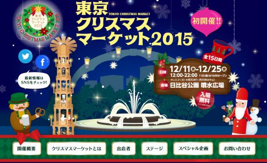 xmas hibiya2015 546x335 ドイツ・クリスマスマーケットが日本の11箇所で楽しめる!