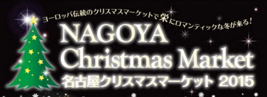 xmas nagoya2015 546x199 ドイツ・クリスマスマーケットが日本の11箇所で楽しめる!