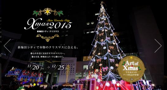 xmas osaka2015 546x296 ドイツ・クリスマスマーケットが日本の11箇所で楽しめる!