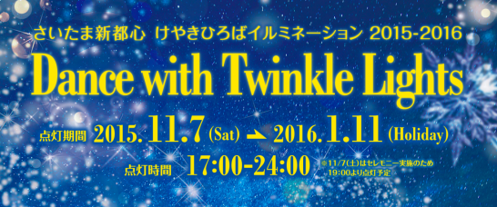 xmas saitama2015 546x228 ドイツ・クリスマスマーケットが日本の11箇所で楽しめる!