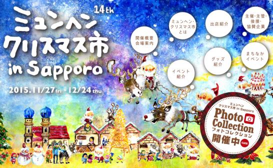 xmas sapporo2015 546x336 ドイツ・クリスマスマーケットが日本の11箇所で楽しめる!