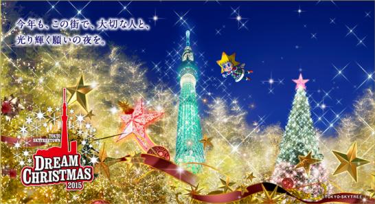 xmas tokyo skytreetown2015 546x297 ドイツ・クリスマスマーケットが日本の11箇所で楽しめる!