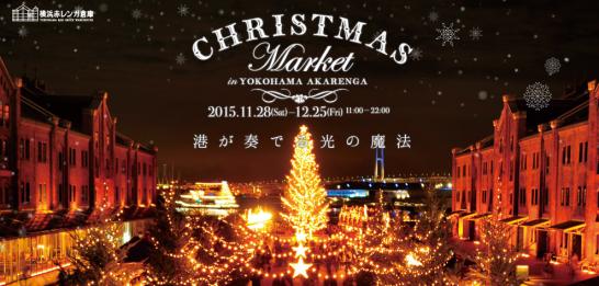 xmas yokohama2015 546x261 ドイツ・クリスマスマーケットが日本の11箇所で楽しめる!
