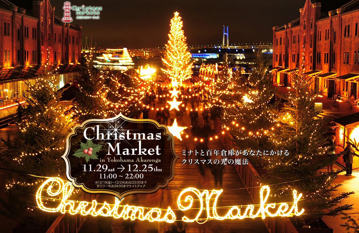 ドイツ・クリスマスマーケットが日本の11箇所で楽しめる!