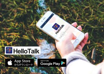 喋れなくても安心!外国人の友達が作れるアプリ【ハロートーク(HelloTalk)】の使い方