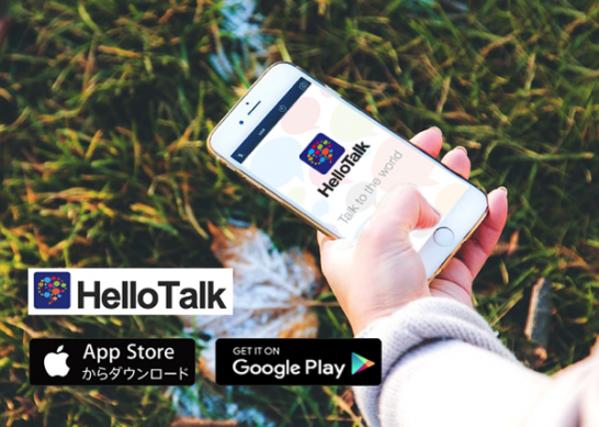 HelloTalk top 546x389 日本語を教えてドイツ語が話せるようになる勉強法!タンデムパートナーの見つけ方