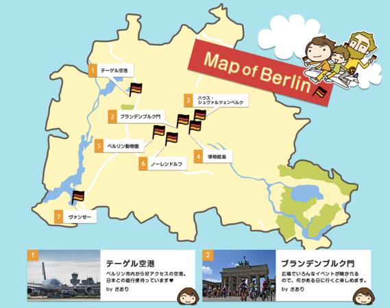 daling mapofberlin 3年前にベルリンに移住!ダーリンは外国人の舞台がドイツに!