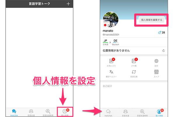 hallotalk maintop 喋れなくても安心!外国人の友達が作れるアプリ【ハロートーク(HelloTalk)】の使い方