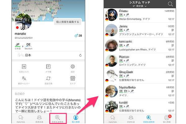hallotalk person 喋れなくても安心!外国人の友達が作れるアプリ【ハロートーク(HelloTalk)】の使い方