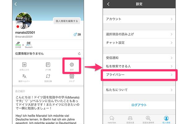 hallotalk privacy 喋れなくても安心!外国人の友達が作れるアプリ【ハロートーク(HelloTalk)】の使い方