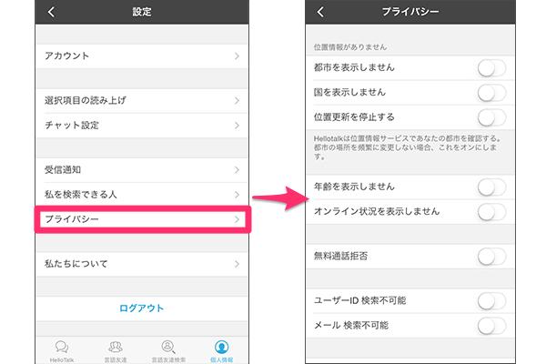 hallotalk privacy city 喋れなくても安心!外国人の友達が作れるアプリ【ハロートーク(HelloTalk)】の使い方