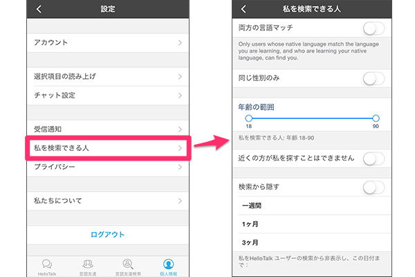 hallotalk privacy search 喋れなくても安心!外国人の友達が作れるアプリ【ハロートーク(HelloTalk)】の使い方
