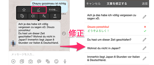 hallotalk study2 喋れなくても安心!外国人の友達が作れるアプリ【ハロートーク(HelloTalk)】の使い方