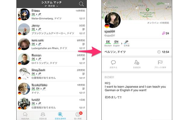 hallotalk user1 喋れなくても安心!外国人の友達が作れるアプリ【ハロートーク(HelloTalk)】の使い方