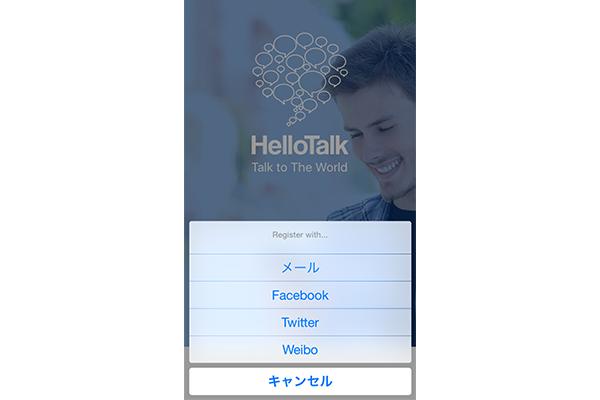 hellotalk account 喋れなくても安心!外国人の友達が作れるアプリ【ハロートーク(HelloTalk)】の使い方