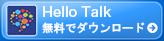 hellotalk button 日本語を教えてドイツ語が話せるようになる勉強法!タンデムパートナーの見つけ方