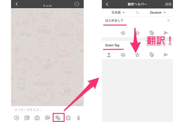 hellotalk chatroom 喋れなくても安心!外国人の友達が作れるアプリ【ハロートーク(HelloTalk)】の使い方